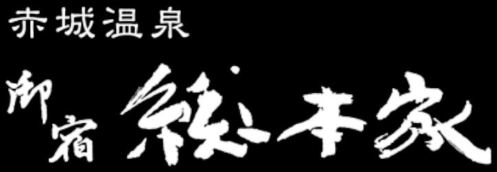 赤城温泉 御宿総本家